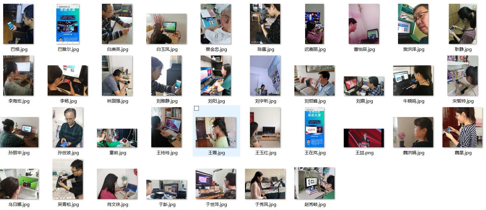教师学习照片.jpg